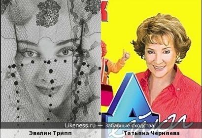 Эвелин Трипп и Татьяна Черняева
