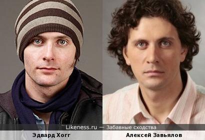 Эдвард Хогг и Алексей Завьялов