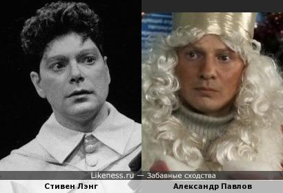 Стивен Лэнг и Александр Павлов