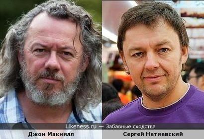 Джон Макнилл и Сергей Нетиевский