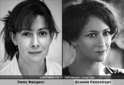 Эмма Филдинг и Ксения Раппопорт