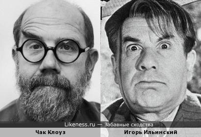Чак Клоуз и Игорь Ильинский