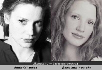 Анна Капалева и Джессика Честейн