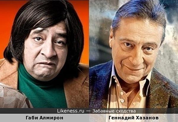 Габи Алмирон и Геннадий Хазанов