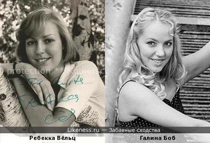 Ребекка Вёльц и Галина Боб