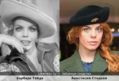 Барбара Тейде и Анастасия Стоцкая