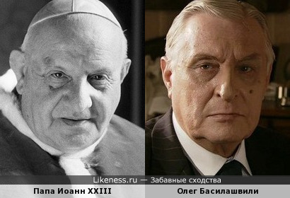 Папа Римский Иоанн XXIII и Олег Басилашвили