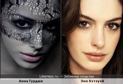 Анна Гурджи и Энн Хэтэуэй
