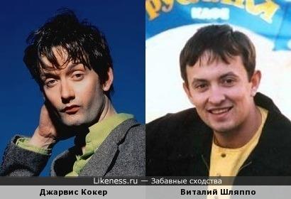 Джарвис Кокер и Виталий Шляппо
