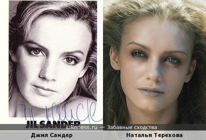 Джил Сандер и Наталья Терехова