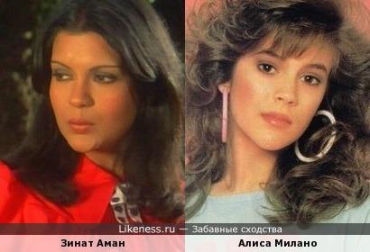 Зинат Аман и Алиса Милано