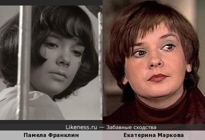 Памела Франклин и Екатерина Маркова