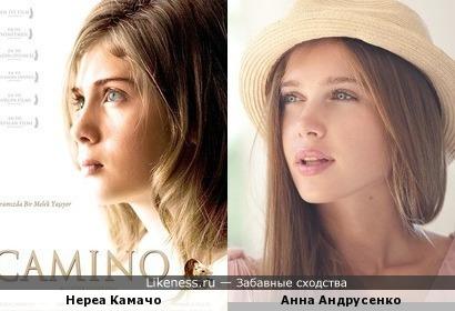 Нереа Камачо и Анна Андрусенко