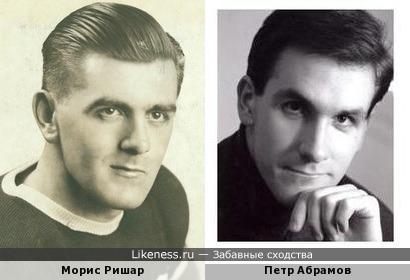 Морис Ришар и Петр Абрамов