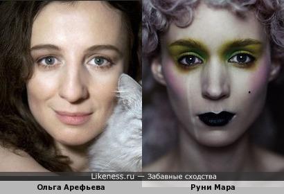 Ольга Арефьева и Руни Мара