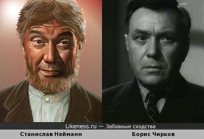 Станислав Нейманн и Борис Чирков