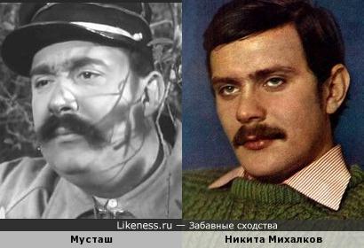 Мусташ и Никита Михалков