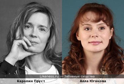 Каролин Пруст и Алла Юганова