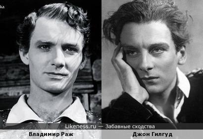Владимир Раж и Джон Гилгуд
