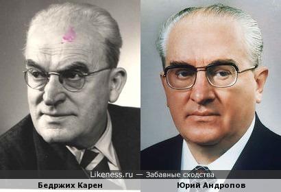 Бедржих Карен и Юрий Андропов