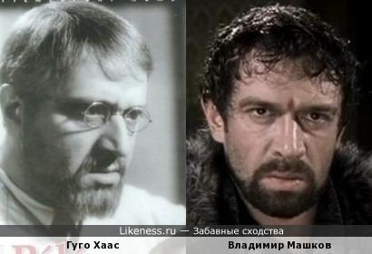 Гуго Хаас и Владимир Машков