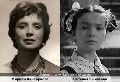 Мириам Канторкова и Наталья Рычагова