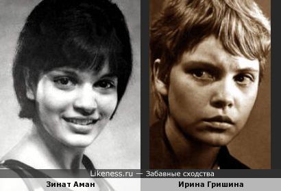 Зинат Аман и Ирина Гришина