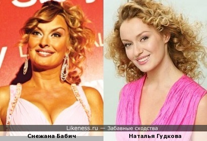 Снежана Бабич и Наталья Гудкова