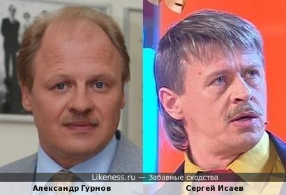 Александр Гурнов и Сергей Исаев