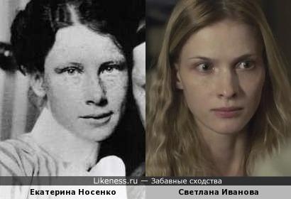 Екатерина Носенко и Светлана Иванова
