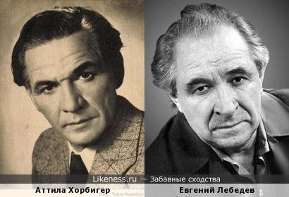 Аттила Хорбигер и Евгений Лебедев