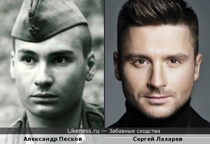 Александр Песков и Сергей Лазарев