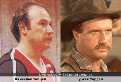 Вячеслав Зайцев и Джек Уордена