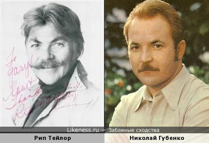 Рип Тейлор и Николай Губенко