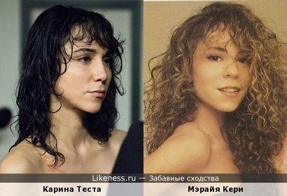 Карина Теста и Мэрайя Кери