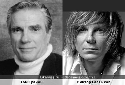Том Трайон и Виктор Салтыков