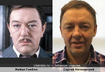 Майкл Гэмбон и Сергей Нетиевский