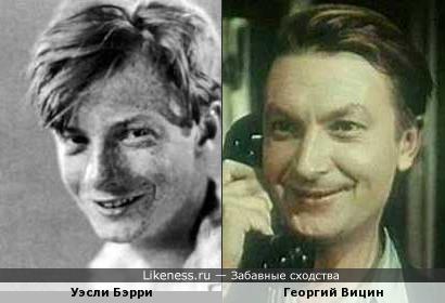 Уэсли Бэрри и Георгий Вицин