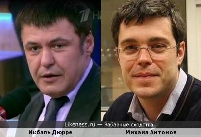 Икбаль Дюрре и Михаил Антонов