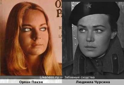 Орлан Пакэн и Людмила Чурсина