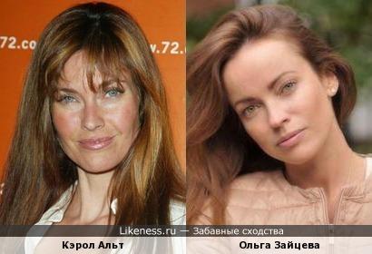 Кэрол Альт и Ольга Зайцева
