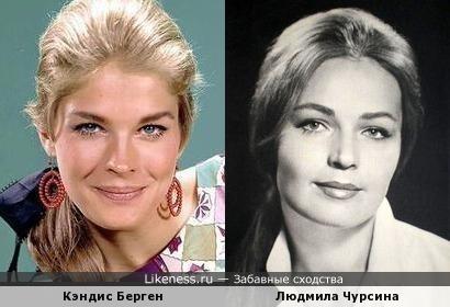 Кэндис Берген и Людмила Чурсина