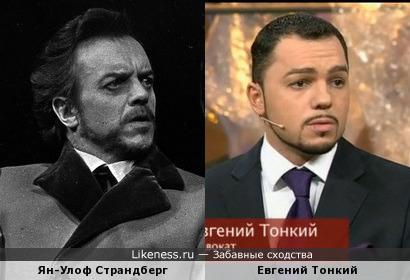 Ян-Улоф Страндберг и Евгений Тонкий