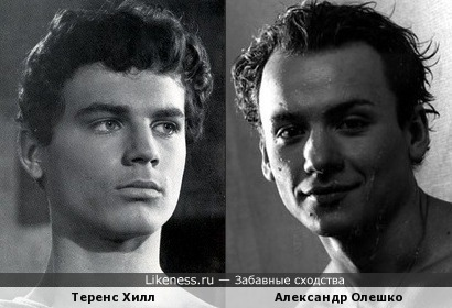 Теренс Хилл и Александр Олешко