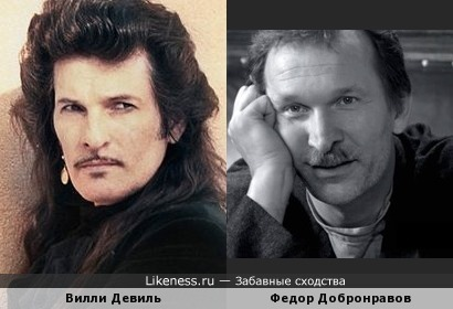 Вилли Девиль и Федор Добронравов