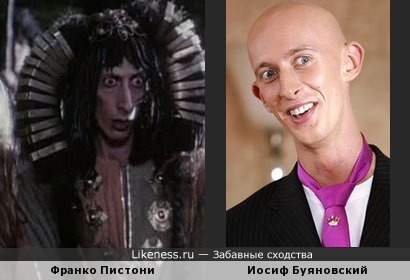 Франко Пистони и Иосиф Буяновский