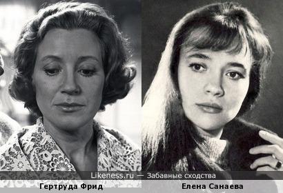 Гертруда Фрид и Елена Санаева