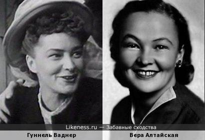 Гуннель Ваднер и Вера Алтайская