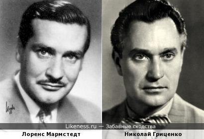 Лоренс Мармстедт и Николай Гриценко