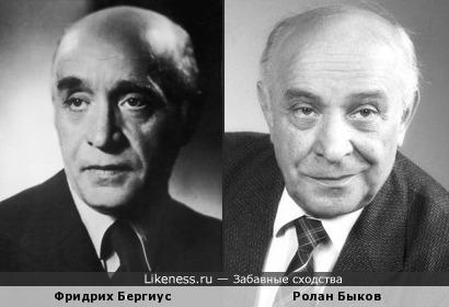 Фридрих Бергиус и Ролан Быков